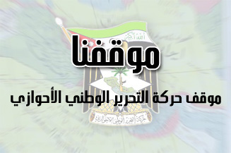 موقف حركة التحرير الوطني الأحوازي